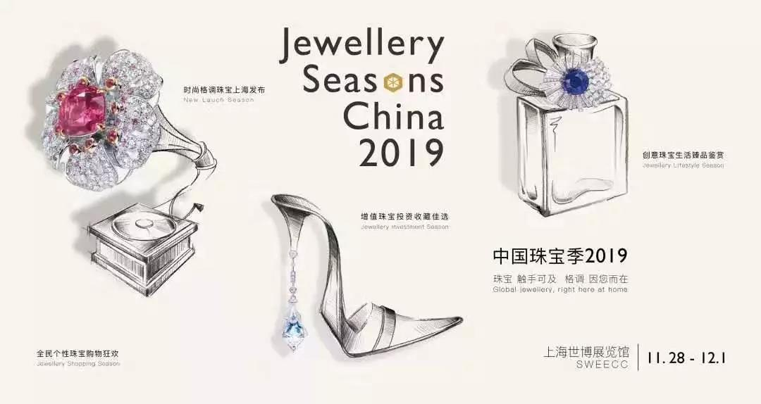 中国珠宝季 2019 Jewellery Seasons China 2019 邀请函